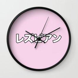 レズビアン (Lesbian) Wall Clock