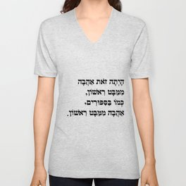 Love at first sight (hebrew) אהבה ממבט ראשון Unisex V-Neck
