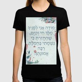 Hebrew Morning Prayer Modeh Ani Art for Girls T-shirt