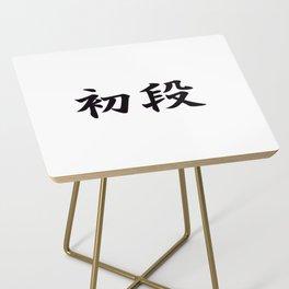 Shodan (1st Degree Black Belt in Japanese Martial Arts) Side Table