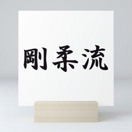 Goju Ryu (Style of Karate) Mini Art Print