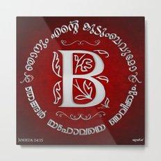 Joshua 24:15 - (Silver on Red) Monogram B Metal Print