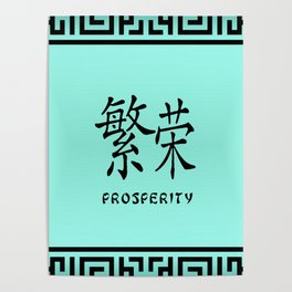 """Symbol """"Prosperity"""" in Green Chinese Calligraphy Poster"""