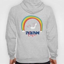 "Hebrew ""Ahava"" & English ""Love"" with a Cute Unicorn and a Rainbow Hoody"