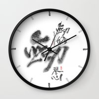 calligraphy Wall Clocks featuring CHINESE CALLIGRAPHY by Leo Wang