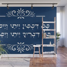 All Who Are Hungry - a Welcoming Hebrew Haggadah Quote Wall Mural