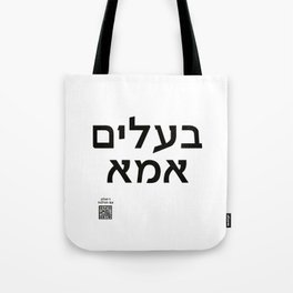 "Dialog with the dog N06 - ""Mother"" Tote Bag"