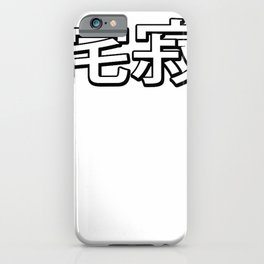 wabi sabi T shirt japanese letters iPhone Case