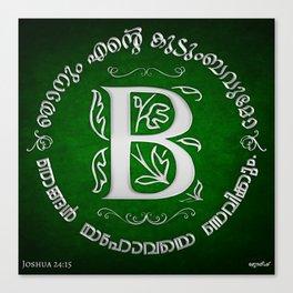 Joshua 24:15 - (Silver on Green) Monogram B Canvas Print