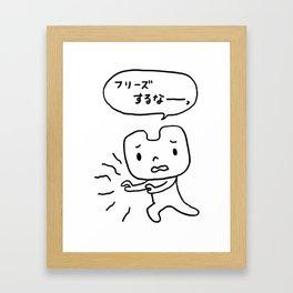 (Computer) Don't freeze! Framed Art Print