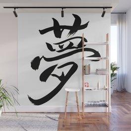 """Yume - """"Dream"""" Wall Mural"""
