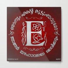 Joshua 24:15 - (Silver on Red) Monogram E Metal Print