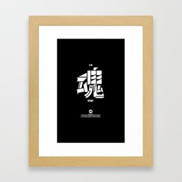 魂 / spirit Framed Art Print