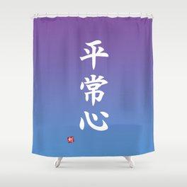 """平常心 (Hei Jo Shin) """"A Calm State of Mind"""" Shower Curtain"""