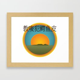 Sunsetstigator Framed Art Print
