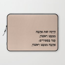 Love at first sight (hebrew) אהבה ממבט ראשון Laptop Sleeve