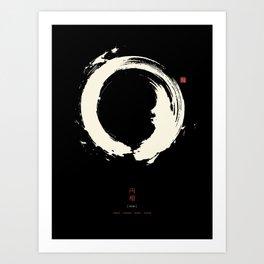 Black Enso / Japanese Zen Circle Art Print