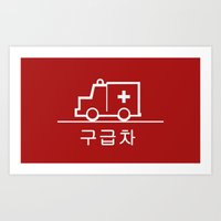 korea Art Prints featuring Ambulance - Korea by Crazy Thoom