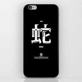 蛇 / snake iPhone Skin