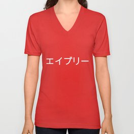 Avery in Katakana Unisex V-Neck