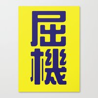 chinese Canvas Prints featuring Chinese by Cheese Alien