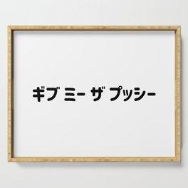"Give Me The Pussy ""ギブ ミー ザ プッシー"" in Japanese Katakana black 日本語 - カタカナ の ""ギブ ミー ザ プッシー"" - くろ Serving Tray"