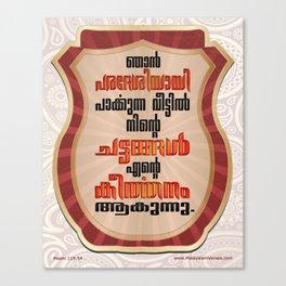 Psalm 119:54 Canvas Print