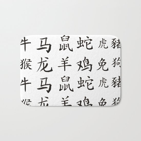 Collage Chinese zodiac signs Bath Mat