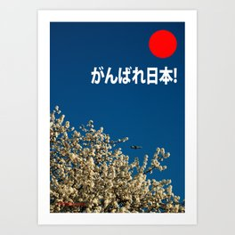 がんばれ日本! (GANBARE NIPPON! = HANG IN THERE, JAPAN!), 2011 (2) Art Print