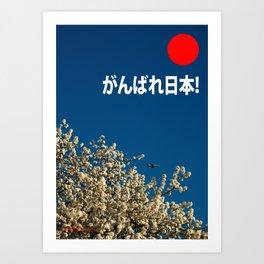 がんばれ日本! (GANBARE NIPPON! = HANG IN THERE, JAPAN!), 2011 (2) Art Print