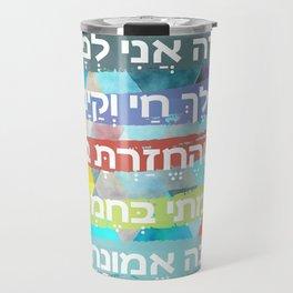 Hebrew Prayer Modeh Ani Watercolor Children Art Travel Mug
