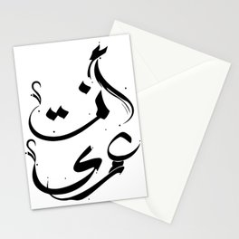 You are my life in arabic Stationery Cards