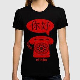 Ni Hao Telephone T-shirt