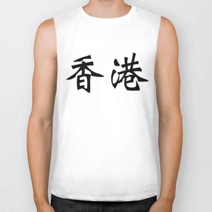 Chinese characters of Hong Kong Biker Tank