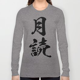 Naruto: Tsukuyomi (black) Long Sleeve T-shirt