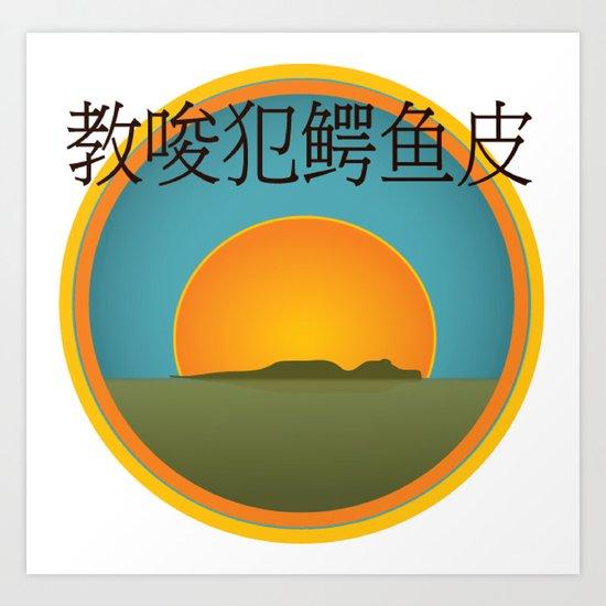 Sunsetstigator Art Print