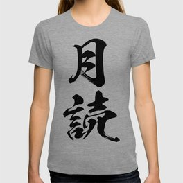 Naruto: Tsukuyomi (black) T-shirt