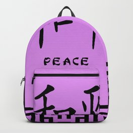 """Symbol """"Peace"""" in Mauve Chinese Calligraphy Backpack"""