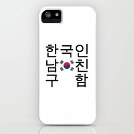 Looking for a Korean Boyfriend 한국인남친구함 iPhone Case