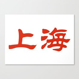Chinese characters of Shanghai Canvas Print