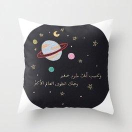 تحسب انك جرم صغير وفيك انطوى العالم الاكبر arabic wisdom words art motivation cute love 2018 arab st Throw Pillow