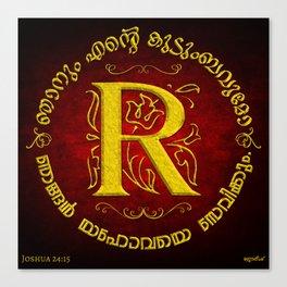 Joshua 24:15 - (Gold on Red) Monogram R Canvas Print