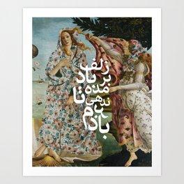 Persian mix: Birth of Venus Art Print