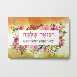 Watercolor Hebrew Prayer for Healing the Sick Metal Print