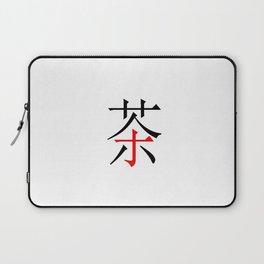 chinese ideogram: the tea 2 Laptop Sleeve