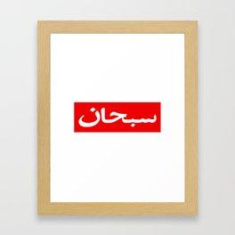 Box Logo Arabic Framed Art Print
