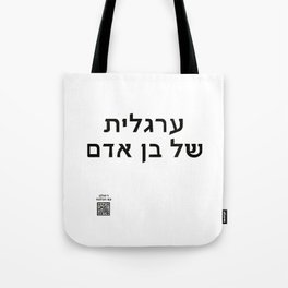 "Dialog with the dog N23 - ""Argalit"" Tote Bag"