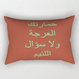 حمارتك العرجة ولاسؤال اللئيم Rectangular Pillow