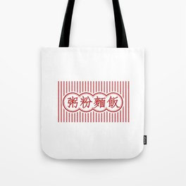Hong Kong traditional restaurant Tote Bag