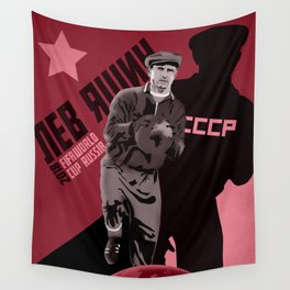 Lev Yashin - the greatest goalkeeper in the history of the game Wall Tapestry